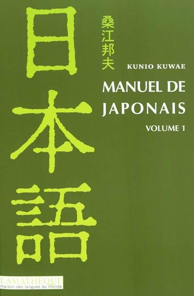 Manuel de Japonais : Volume 1 [PDF+Audio]