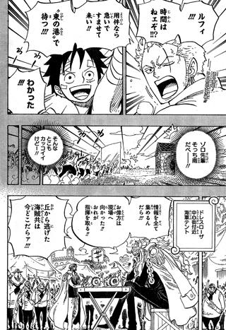 One Piece 797  150819015935462985