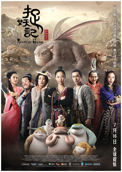 捉妖記 Monster hunt
