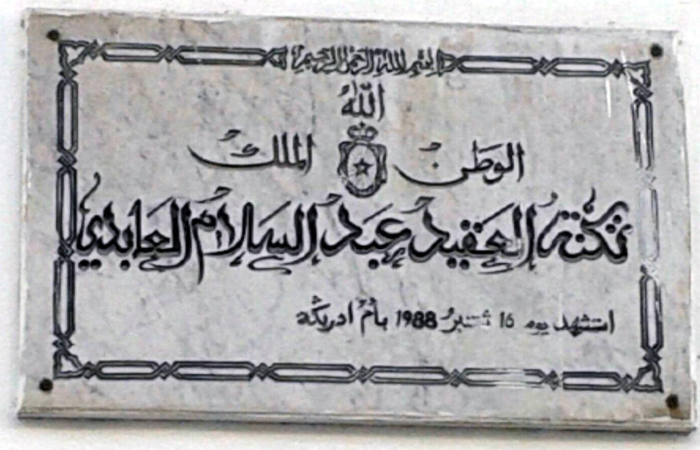 Feu le colonel Abdeslam El Abidi (Alpha Bravo)  - Page 2 151220123440215643