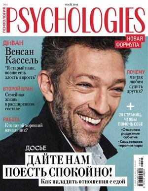 Psychologies №5 (май 2016)
