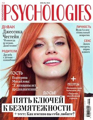 Psychologies №7 (июль 2016)