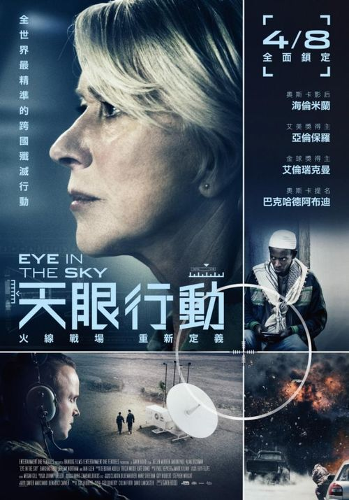 天眼行動 Eye in the Sky