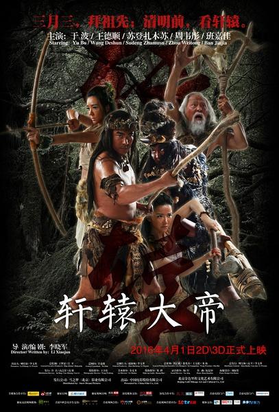 Xuan YuanThe Great Emperor.2016.1080p.HDRip.x264-FEWAT