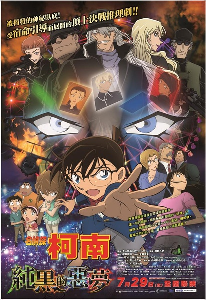 Detective Conan The Movie 20 The Darkest Nightmare 2016 720p/1080p BDRip x264-FEWAT