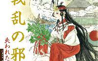 Reine Himiko Yamatai, le règne du Soleil. Mini_161015072714891671