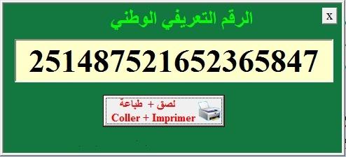 تطبيقة لطباعة الرقم التعريفي الوطني NIN  على شهادة الميلاد رقم 12 خ 161211115613455394