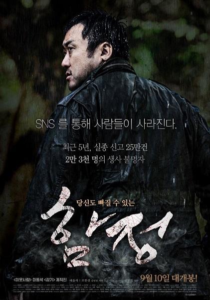 Deep Trap / Ham-jeong (2015) PLSUBBED.BRRip.XviD-AX2 / WTOPIONE NAPISY PL
