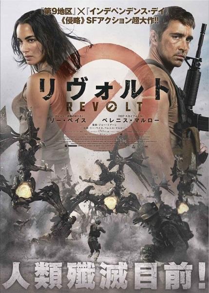 Revolt (2017) PL.BRRip .X264.AC3-B53 [Lektor PL IVO]